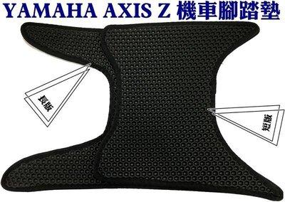 大高雄【阿勇的店】MIT運動風 機車腳踏墊 YAMAHA AXIS Z 勁豪 125 長版短版 專用 EVA蜂巢式鬆餅墊