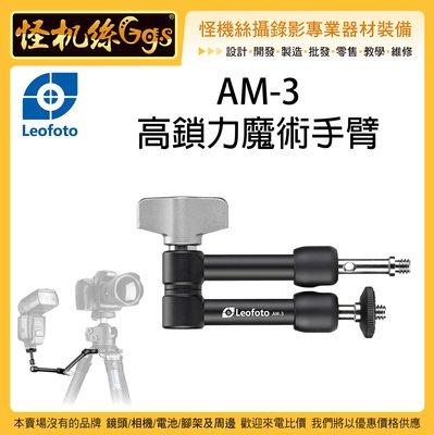 怪機絲 Leofoto 徠圖 AM-3 高鎖力魔術手臂 怪手 延伸臂 相機 手機 持續燈 螢幕 麥克風 擴充支架