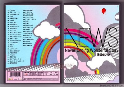 音樂居士#NEWS Never Ending Wonderful Story (中文字幕/2) DVD