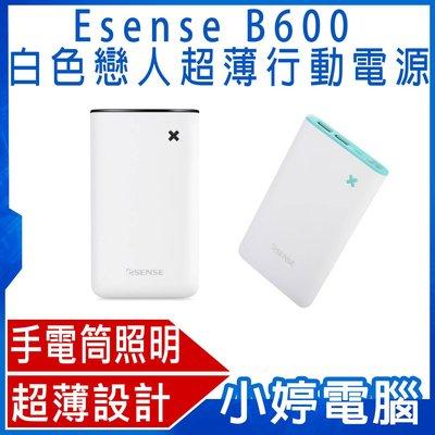 【小婷電腦*充電】全新 Esense B600 白色戀人超薄行動電源 6000mAh電力顯示