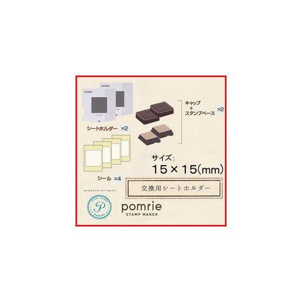 【eWhat億華】Casio pomrie STAMP MAKER 印章製造機 STC-W10 專用橡皮 (STH-1530 15mm*30mm)兩個 【1】