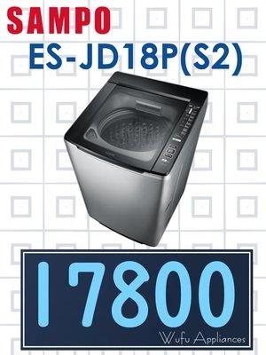 【網路3C館】原廠經銷,可自取 【來電價17800】 SAMPO聲寶17.5公斤單槽變頻 洗衣機ES-JD18P(S2)