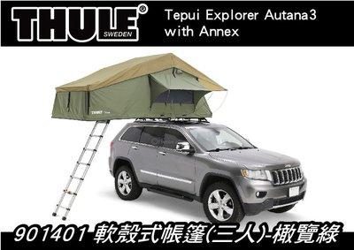   MyRack   901401 Thule Autan 3 with Annex軟殼式帳篷(三人)-橄覽綠 車頂帳