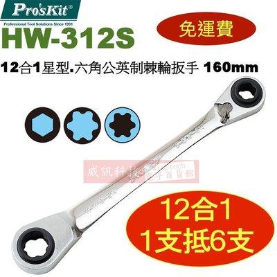 免運 威訊科技電子百貨 HW-312S 寶工 Pro