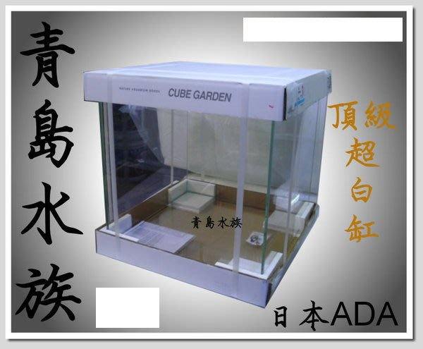 PY。。。青島水族。。。102-8544日本ADA---頂級超白缸==75H(75*45*60cm-10mm)