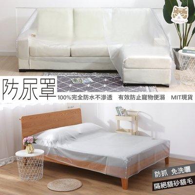 【S】防尿罩 防水床罩 防水沙發罩《單人床 》《單人沙發 》寵物尿床 100%完全防水防毛防塵防抓{美甜寵物}