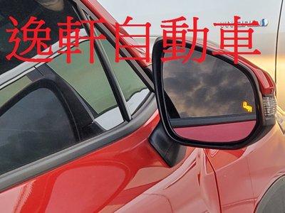 (逸軒自動車)TOYOTA 2020~Corolla Cross BSM 專用款 盲點偵測系統 替換式鏡片 免鑽孔