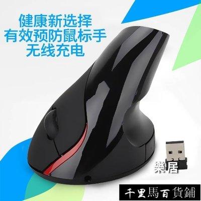 『千里馬百貨鋪』廠家直銷滑鼠 新款二代立式可充電垂直辦公手握防滑鼠手健康光電滑鼠direct deal FNM351