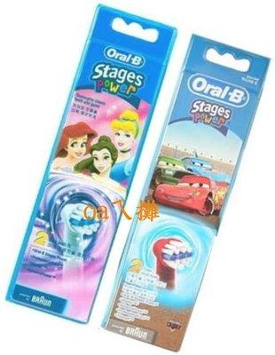 oaㄟ攤~Oral-B 百靈 O樂B D2010 兒童 專用 電動牙刷 替換刷頭 歐樂B 兒童刷頭