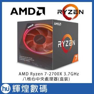 AMD Ryzen 7-2700X 3.7GHz 八核心 中央處理器(盒裝) 盒裝公司貨
