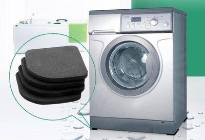 防震墊 一套四片減震墊 適合 冰箱 洗衣機 烘乾機 減少震動噪音【神來也】