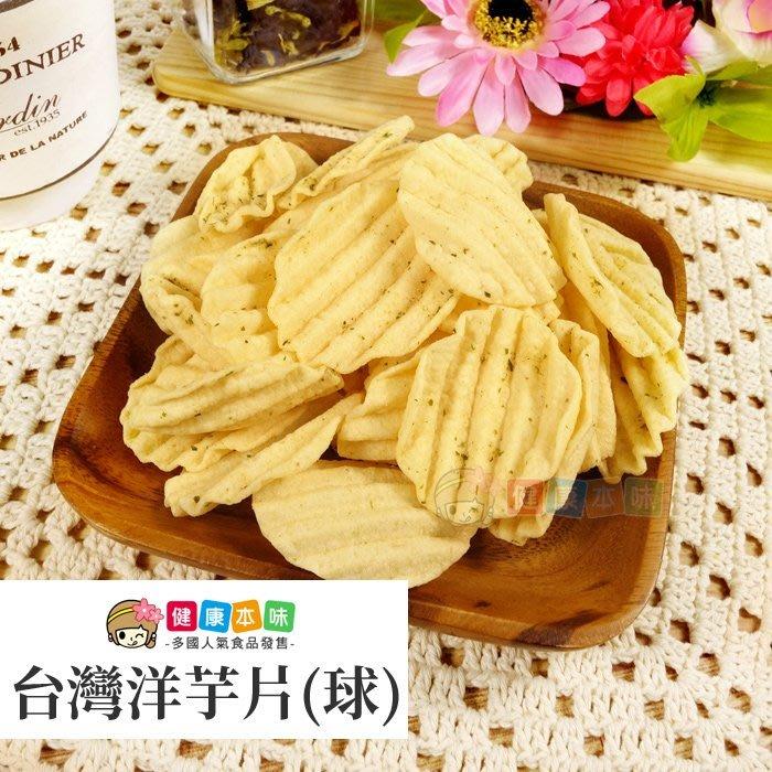 美味洋芋片 沙茶/烤雞/海苔 洋芋片/起司球120g [TW00313] 健康本味