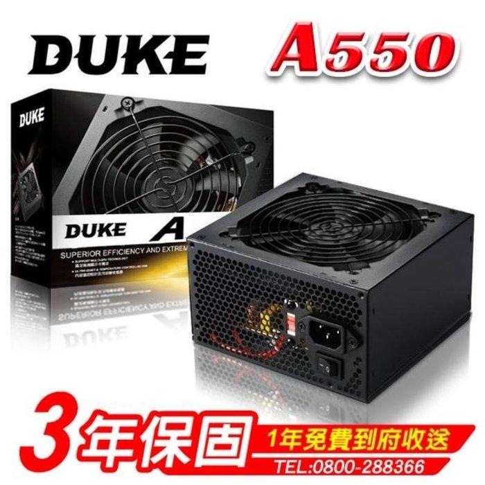 【捷修電腦。士林】松聖 DUKE 550W POWER 電源供應器 A550 全新 盒裝 三年全保固 一年到府收送