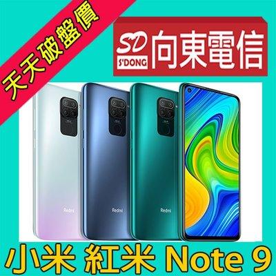 【向東-新竹店】紅米 note9 4+128g 6.53吋攜碼中華398手機3300元