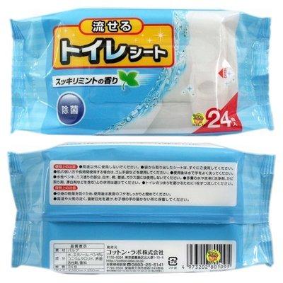 【JPGO】日本製 COTTON-LABO 馬桶除菌濕紙巾 24枚入#095