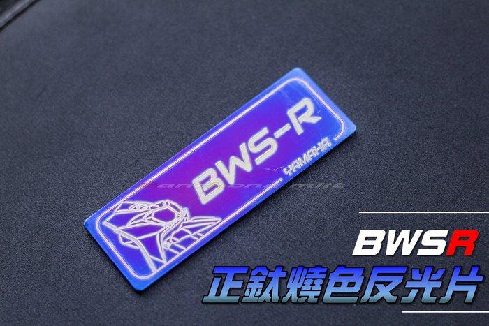 三重賣場 BWSR 正鈦合金燒色反光片 方型反光片 正鈦反光片 LOGO 車身標誌 版貼 感動 鍍鈦 彩鈦 貼紙