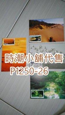 **代售郵票收藏**2020 七股/安平郵局/黑面琵鷺代辦所 台江國家公園郵票原圖卡專印片  P1250-26