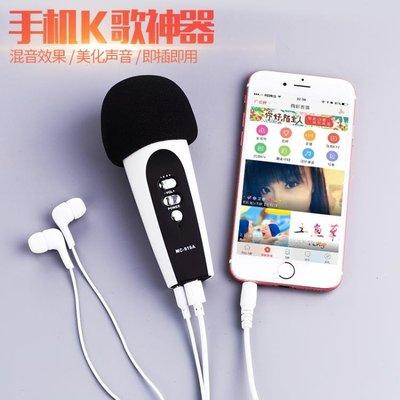 方貓 全民k歌話筒手機麥克風安卓主播通用聲卡套裝設備mc唱歌神器