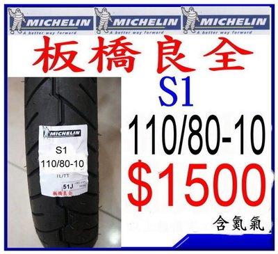 板橋良全 米其林 MICHELIN S1 110/80-10 $1500元 含氮氣平衡 專業服務