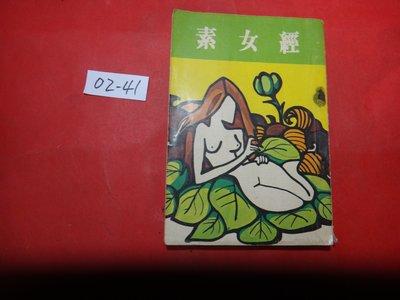 【愛悅二手書坊 02-41】素女經 震平文化出版 民國61年出版