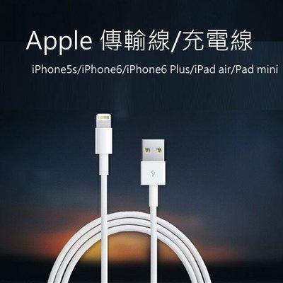 橘子本舖*支援IOS 8.02 iphone 5S 6 mini 2 touch5 iPad傳輸線 原廠用料 同款傳輸線