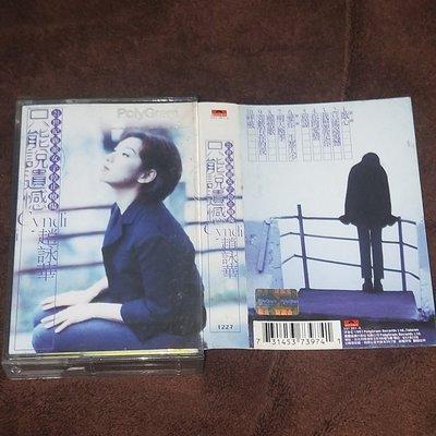 趙詠華「只能說遺憾」錄音帶/卡帶/磁帶