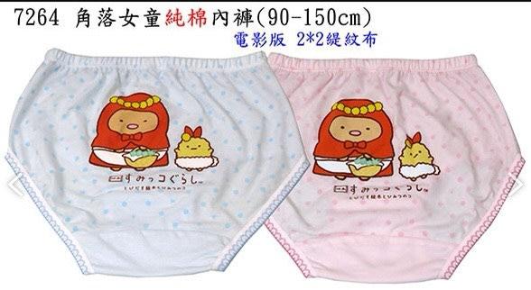 【貼身寶貝】.『7264』台灣製正版授權100%棉~角落小夥伴電影版女孩三角內褲-(一組二件 )