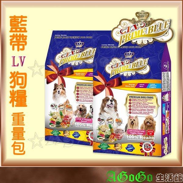 ☆AGOGO☆藍帶LV狗飼料15kg 活力/健康 成犬