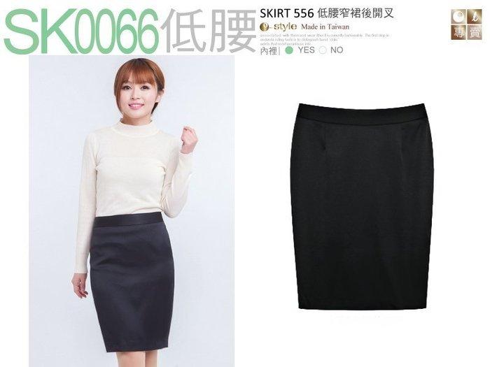 【SK0066】☆ O-style ☆OL彈性光感窄裙、大~小尺碼(腰25-38吋)日本韓國通勤款-台灣製造