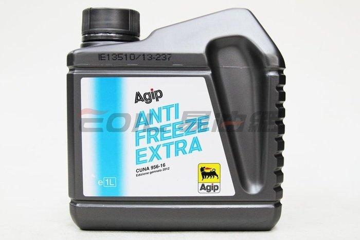 【易油網】AGIP 水箱精ANTI FREEZE EXTRA shell ARAL 機油【缺貨】