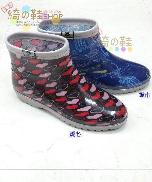 ☆綺的鞋鋪子☆ 【三和牌】 08 城市+愛心 2W 都會街頭女孩 防水短雨靴 工作 兩用 女短靴 台灣製造 MIT