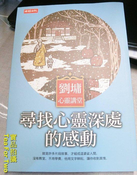 出清特賣 - 全新書籍 - 尋找心靈深處的感動,作者: 劉墉