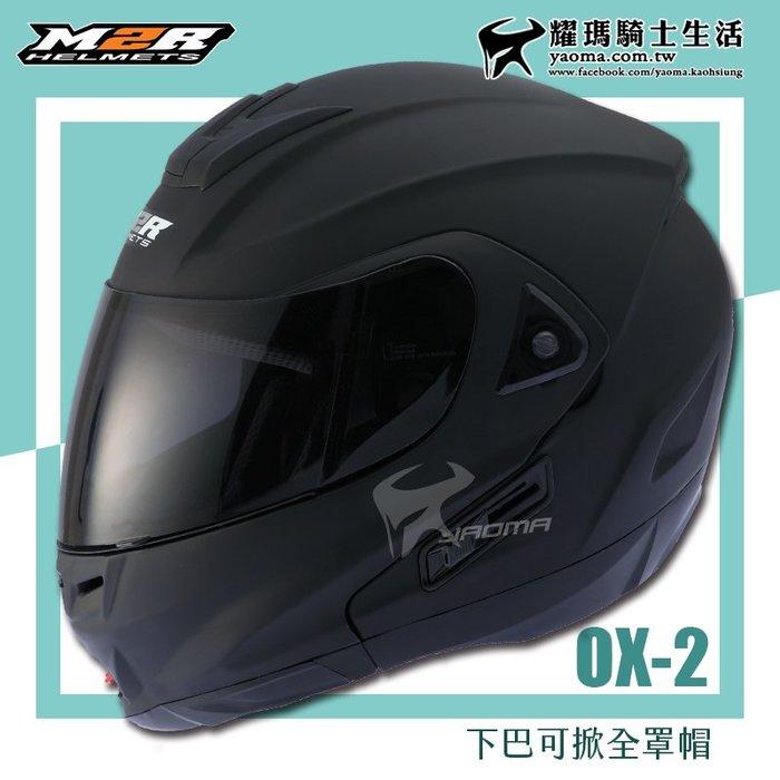 M2R安全帽 OX-2 消光黑 素色 下巴可掀 內藏墨片 內鏡 可樂帽 汽水帽 OX2 耀瑪騎士生活機車部品
