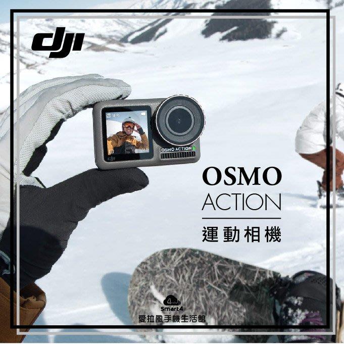 【愛拉風】大疆Osmo Action DJI 運動相機 拍攝4K HDR影片 防水相機 街拍相機 捕捉動態