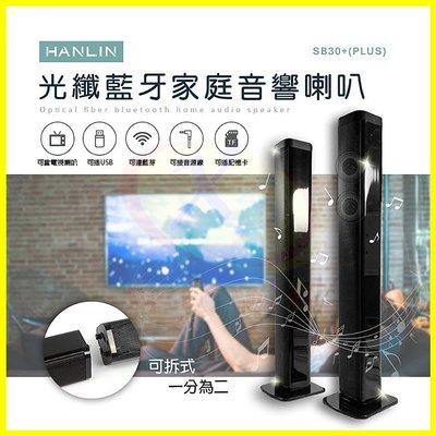 HANLIN-SB30+ plus 光纖藍牙音響 站立式/壁掛藍芽音箱 劇院環繞3D立體環繞前置左右喇叭 記憶卡/隨身碟