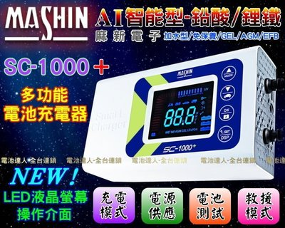 【電池達人】麻新電子 標準版 SC-1000+ 12V 鉛酸 鋰鐵 雙機能 USB充電器 脈衝式 電池充電機 測試 救援