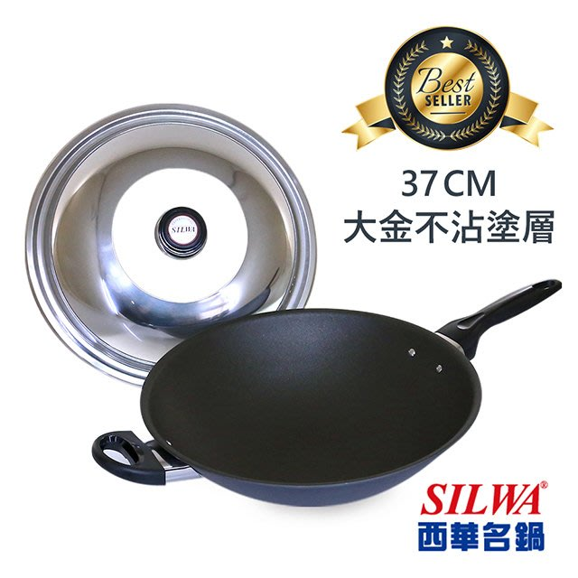 【西華SILWA】冷泉超硬科技不沾炒鍋37cm(附組合蓋)