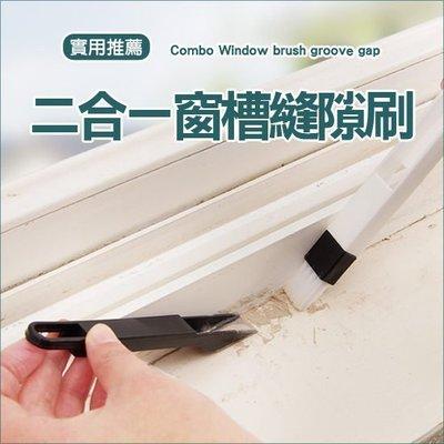 ☜shop go☞【J118】二合一窗槽縫隙刷 畚箕 清潔 打掃 工具 角落 凹槽 鍵盤 除塵 刷子 門窗 居家 除塵
