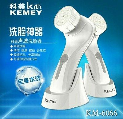 [免運]KM高科技超聲波洗臉機~白色~原價$2500
