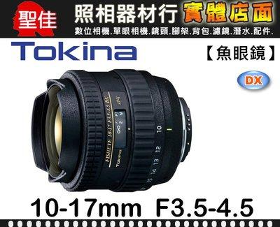 【正成公司貨】Tokina AT-X DX 10-17mm F3.5-4.5 FishEye 遮光罩版本 APS-C鏡頭