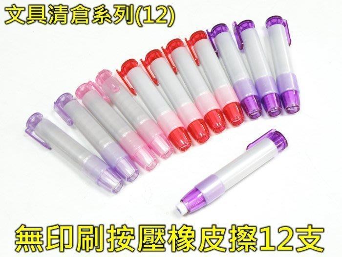 【喬尚拍賣】文具清倉系列(12)素面按壓自動橡皮擦12支
