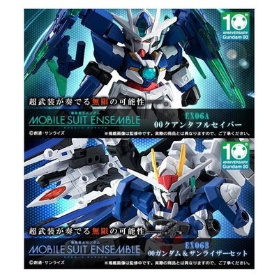 魂限定 高達扭蛋 MOBILE SUIT GUNDAM ENSEMBLE EX 06A 06B 00Q FULL SABER 重裝X重奏