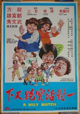 一對活寶闖天下 (A Wily Mater) - 香港原版手繪電影海報(1980年)