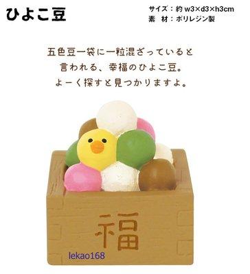 Decole concombre2020春分新年快樂幸福福豆人偶  [新到貨 ]