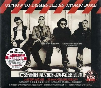U2 -- How to Dismantle Atomic Bomb 如何拆除原子彈 CD+DVD震撼盤
