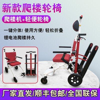 老年人殘疾人智能輕便折疊上下樓梯輪椅車爬樓機履帶式電動爬樓梯#七號倉#