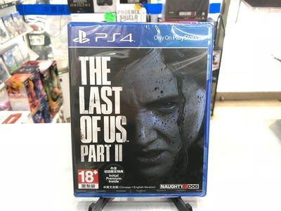 【勁多野】現貨供應 PS4 最後生還者2 最後生還者 二部曲 普通版 中文版
