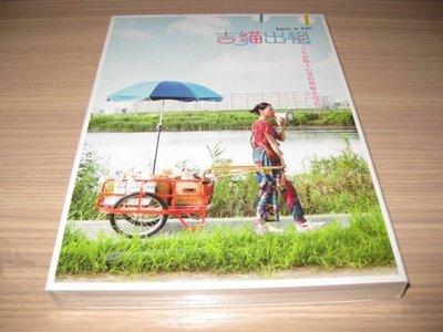 全新日影《吉貓出租 /Rent a Cat》DVD 市川實日子 草村禮子 光石研主演