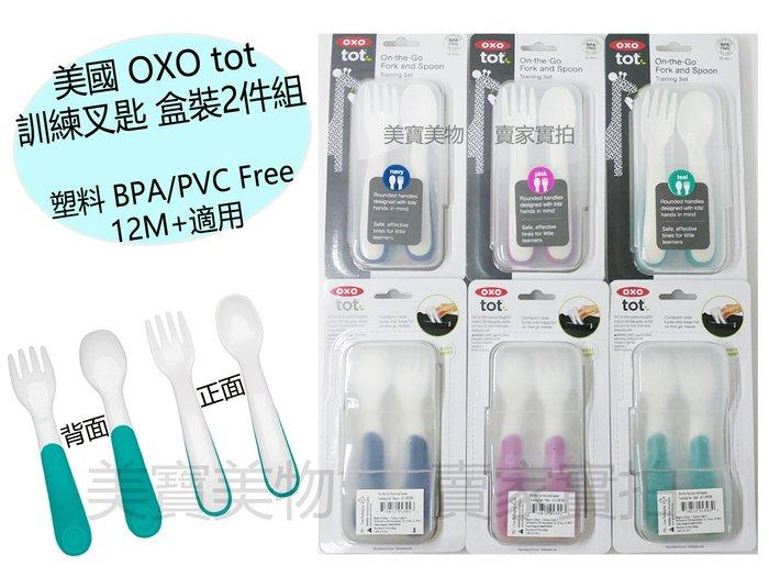 美國 OXO tot 叉匙組 學習餐具 2件 外出盒裝 攜帶盒 無毒 塑料 BPA FREE 【OX0030】