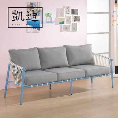 【凱迪家具】F13-147-1 渡假風三人位沙發 / 大雙北市區滿五千元免運費